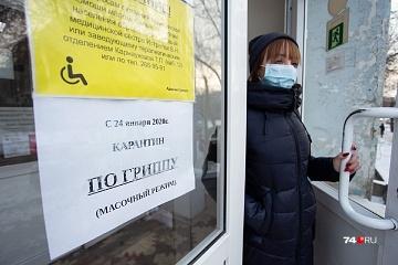 Всеобщий карантин по гриппу в больницах и соцучреждениях Челябинска объявили ещё 24 января. Теперь это сделали и в школах