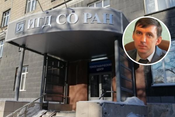 Директора Института горного дела СО РАН Андрея Кондратенко подозревают в мошенничестве