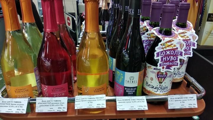 Третий четверг ноября: в Новосибирске появилось новое молодое вино — где и за сколько его продают
