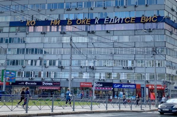 Вывеска висела на здании со стороны улицы Советской