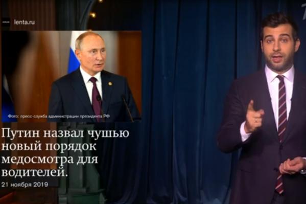 Иван Ургант также пошутил и над президентом