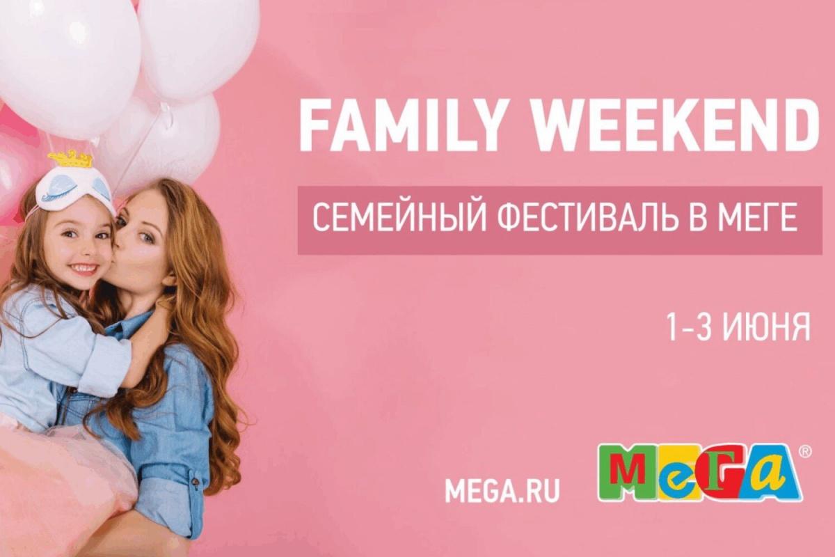 МЕГА приглашает на масштабный фестиваль ко Дню защиты детей