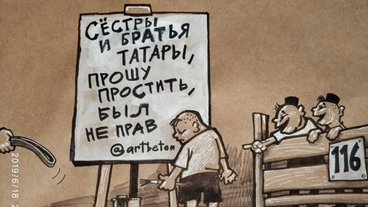 «Иногда, возможно, берегов не вижу»: уфимский художник извинился за карикатуру с проститутками