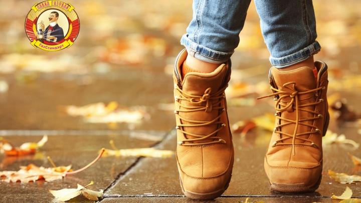 Держи ноги в тепле: найдено решение проблемы мокрой обуви