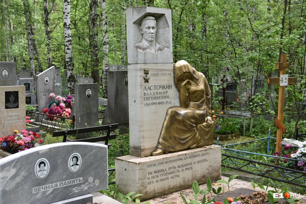 Рядом похоронен внук Кырчанова — Герой Российской Федерации Владимир Ласточкин