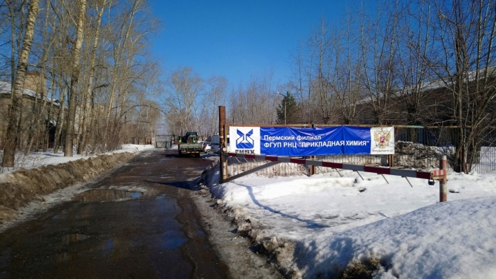 Пермской компании «Прикладная химия» назначили штраф за загрязнение воздуха в микрорайоне Новый Крым