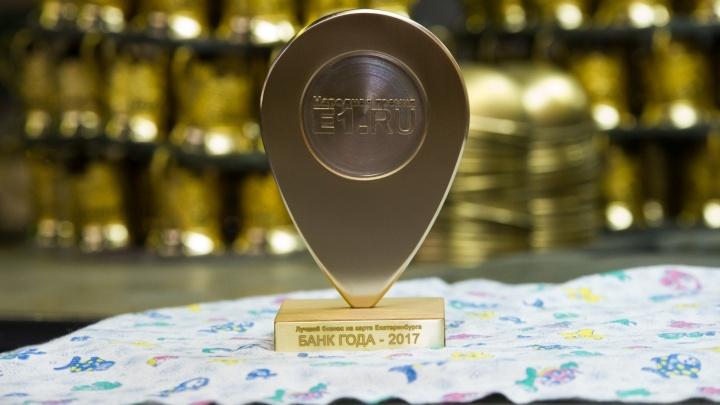 Народная премия E1.RU: представляем лучшие банки и фитнес-центры Екатеринбурга