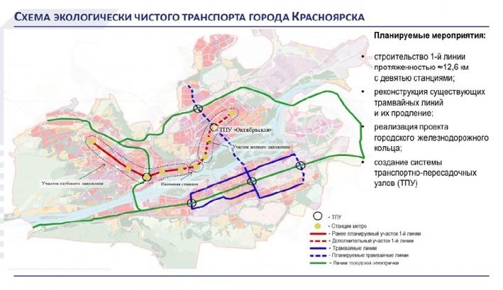 Так выглядит схема экологически чистого транспорта в Красноярске