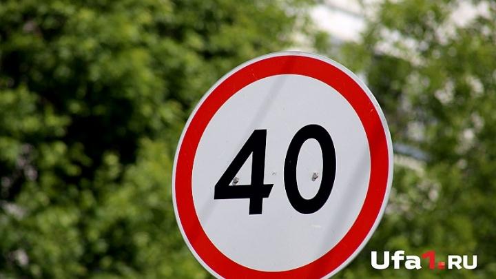 После обращения уфимца в городе ограничат скорость на опасном участке дороги