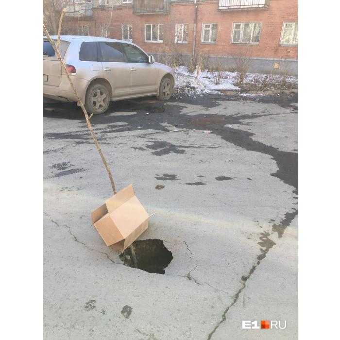 Во дворе на Эльмаше провалился асфальт, в яме может уместиться взрослый человек