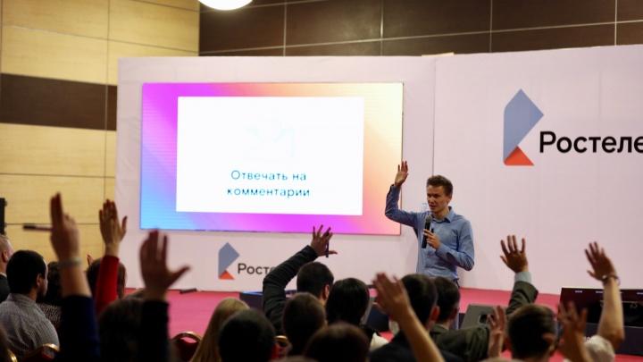 Для донских предпринимателей Ростелеком провел «Бизнес-драйв»