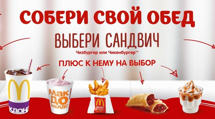 Новосибирцам рассказали правду о продукции «Макдоналдса»