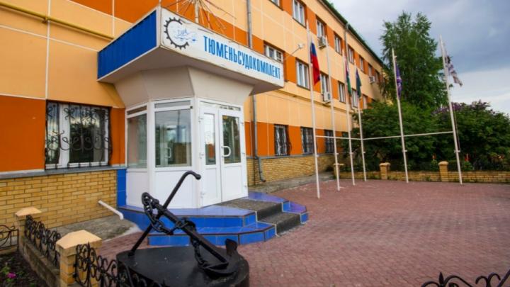 «Тюменьсудокомплект» выплатил рабочим 15-миллионные долги по зарплате