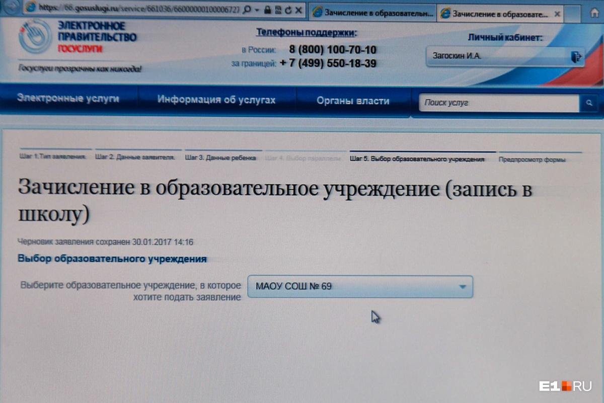 Подать электронное заявление можно будет через госуслуги или личный кабинет на сайте екатеринбург.рф