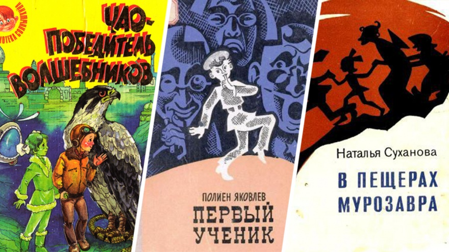 Пять ростовских писателей, книги которых вы стопроцентно читали в детстве