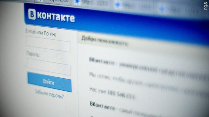 Под видом гинеколога красноярец развращал детей во «ВКонтакте»