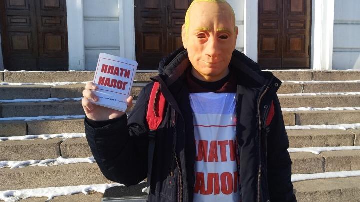 По Кургану ходил мужчина в маске Путина и призывал всех платить налоги