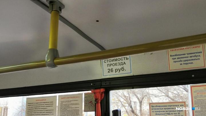 В Красноярске проезд в автобусах подорожал на 4 рубля