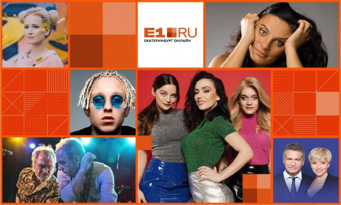 Рэперы, рокеры и поп-певцы приедут в октябре в Екатеринбург