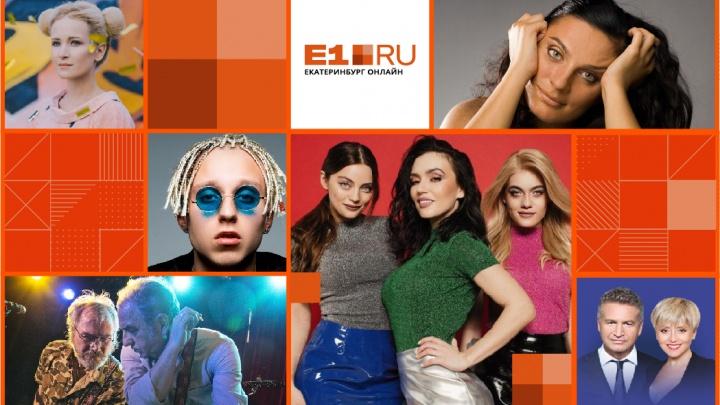 Модный T-Fest, сказочный Слава Полунин и сумасшедший «Ленинград»: календарь гастролей на октябрь