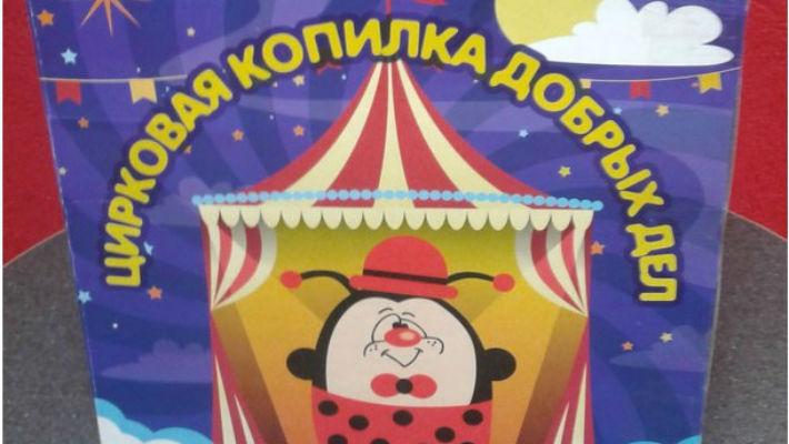 «Расскажите нам о хорошем»: омский цирк дарит подарки за добрые дела