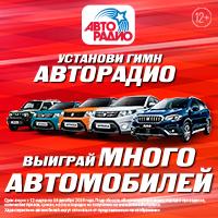 Слушатели «Авторадио» получат 1 500 000 рублей за внимательность