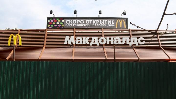 В Уфе закрыли второй «Макдоналдс»
