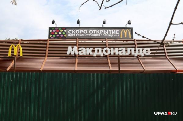 В прошлый раз «Макдоналдс» ремонтировали около месяца