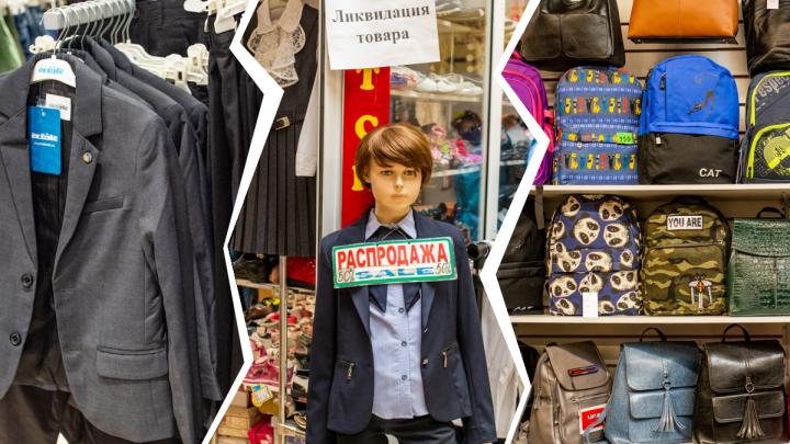 При полном параде: сколько стоит школьная форма в Ярославле — изучаем цены
