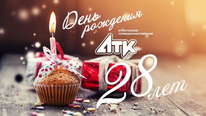 28 лет телевизионному перевороту в Архангельске: АТК отмечает день рождения