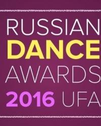 В Уфе состоится первая танцевальная премия Russian Dance Awards 2016