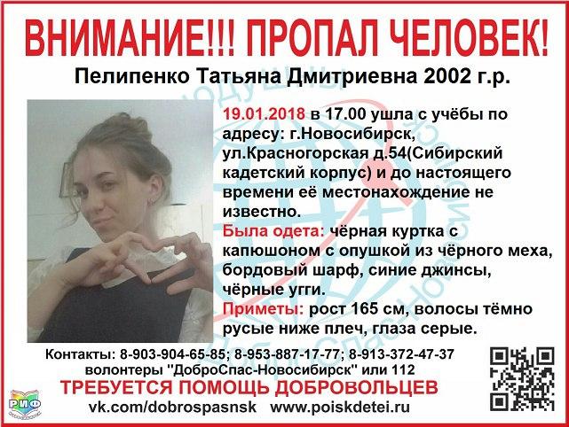 Татьяна Пелипенко раньше не уходила из дома