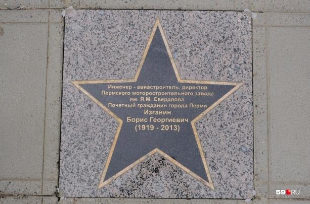 С эспланады в Перми убрали памятную звезду Борису Изгагину, сделанную с ошибкой