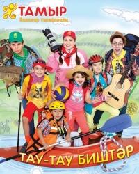 Телеканал «Тамыр» организовал детский благотворительный концерт