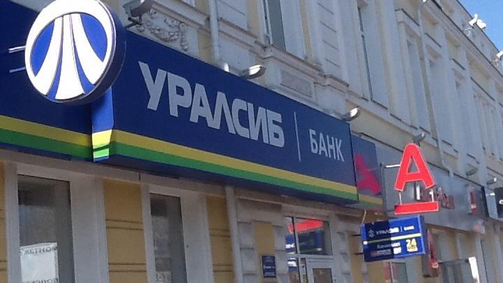 Банк «УРАЛСИБ» в Омске аккредитовал жилые дома микрорайона «Волна»