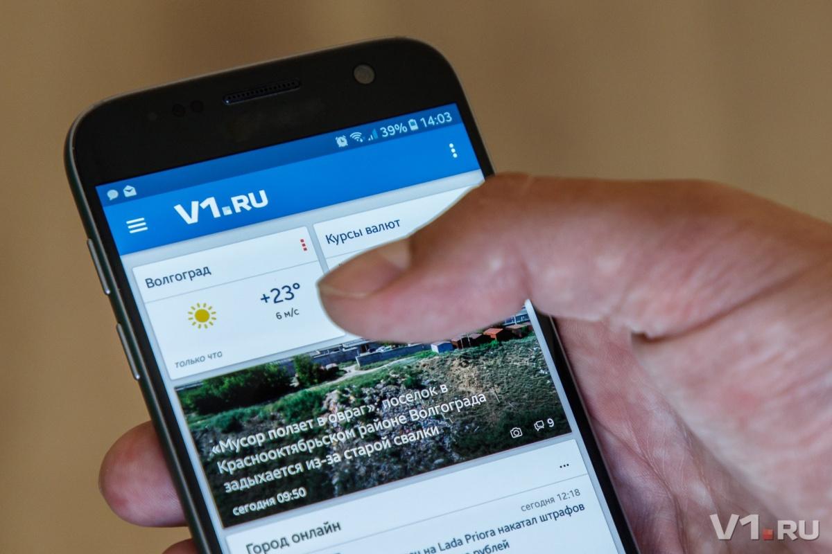 V1.ru удобно читать в любое время и в любом месте