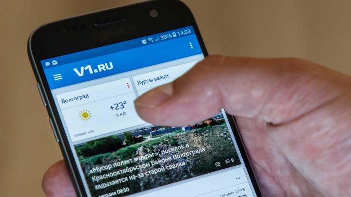 V1.ru назвали самым цитируемым СМИ Волгоградской области