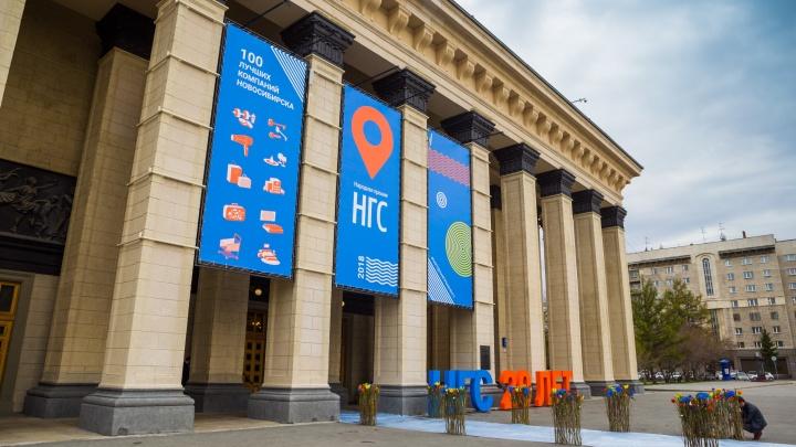 На первой «Народной премии НГС» назвали 13 лучших компаний Новосибирска