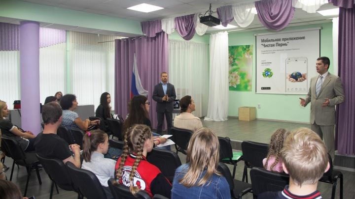 «Чистая Пермь»: в Прикамье разработали приложение, которое поможет найти пункты приёма вторсырья