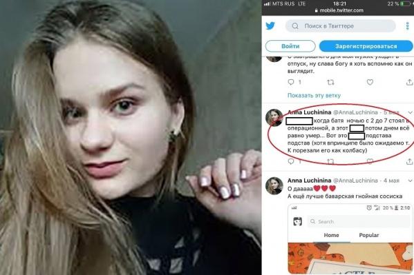 Скандал разгорелся после появления оскорбительных скриншотов в соцсетях