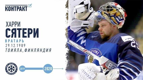 Хоккейный клуб «Сибирь» обзавёлся новым вратарём из Финляндии