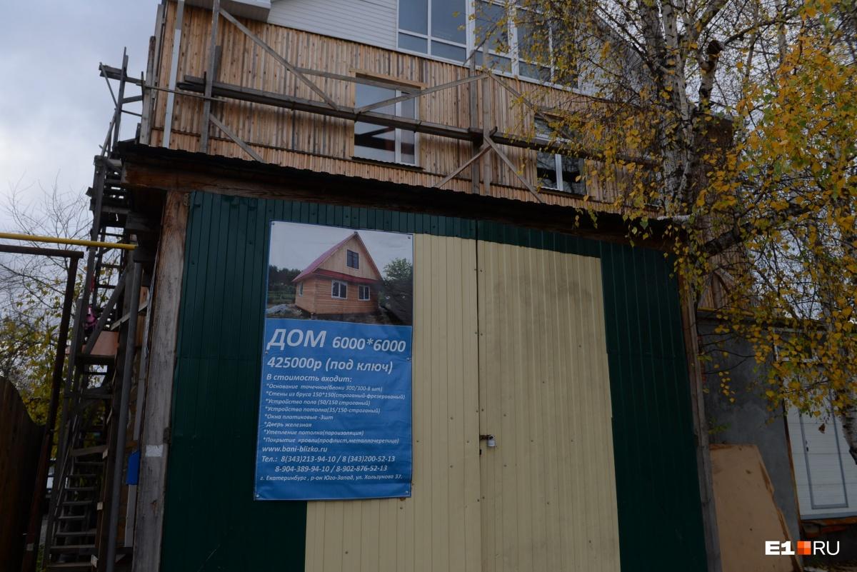 Этот дом не достроен и выставлен на продажу