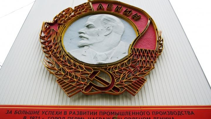 За заслуги Пермской области. На памятном знаке «Орден Ленина» появится вторая надпись
