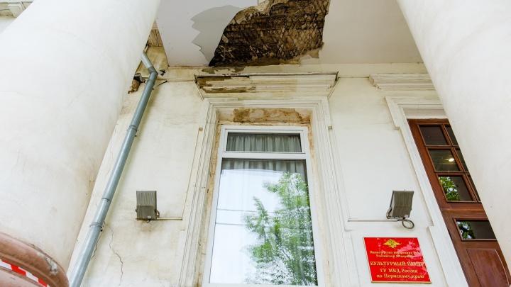 В Перми рушатся стены клуба МВД. О начале ремонта его сотрудникам пока неизвестно