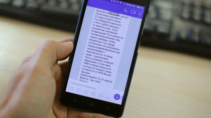 «Пусть покажут готовность к ЧП»: красноярцы получают рассылки с призывом к бойкоту торговых центров