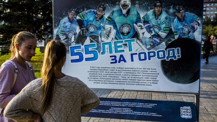 «55 лет за город»: в центре Новосибирска показали историю главного хоккейного клуба
