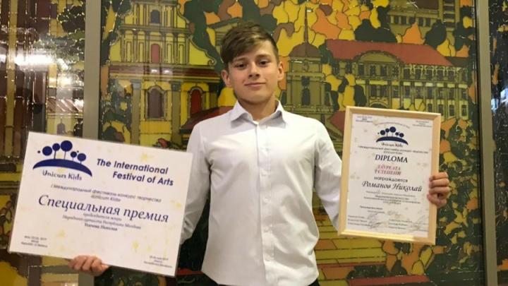 Школьник-пианист из Екатеринбурга занял первое место на международном конкурсе в Белоруссии