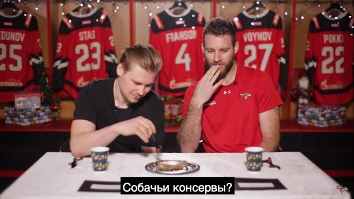 «Это что, собачьи консервы?»: легионеры «Авангарда» попытались угадать блюда с праздничного стола