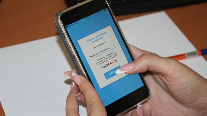 Ищем работу в смартфоне. Служба занятости Нижегородской области запустила мобильное приложение