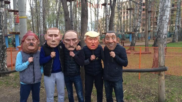 Предприниматель попросил посетителей парка вести себя прилично в масках Путина и Трампа